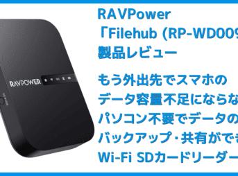 【RAVPower Filehub RP-WD009レビュー】スマホ写真&動画データを簡単バックアップ!無線でデータ共有もできるWi-Fi SDカードリーダー|旅行などに最適
