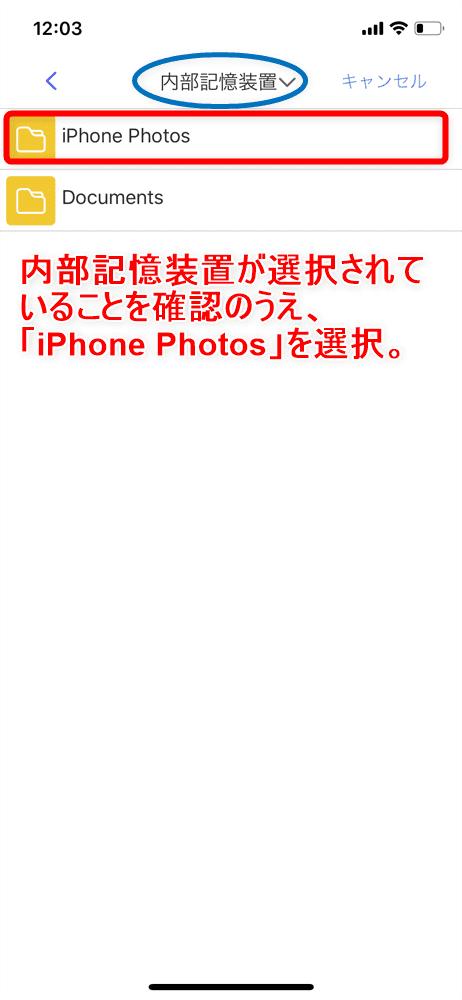 【RAVPower Filehub RP-WD009レビュー】スマホ写真&動画データを簡単バックアップ!無線でデータ共有もできるWi-Fi SDカードリーダー 旅行などに最適 機能解説:「Filehub」を中心にした無線通信データ共有の方法:画面上部が「内部記憶装置」であることを確認しつつ「iPhone Photos」を選択、