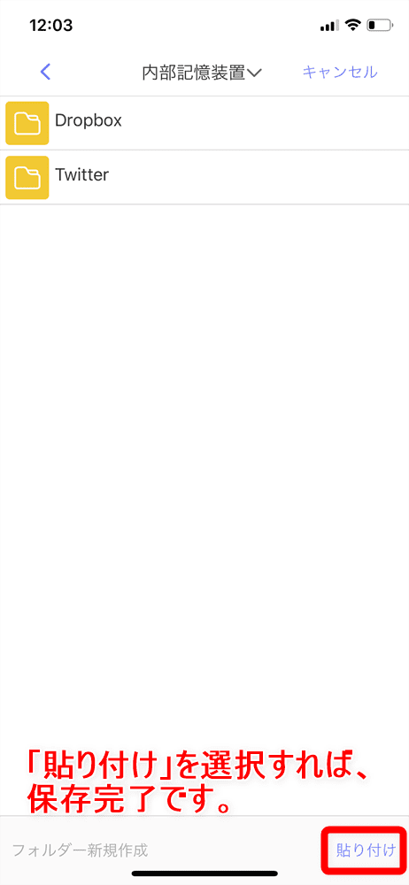 【RAVPower Filehub RP-WD009レビュー】スマホ写真&動画データを簡単バックアップ!無線でデータ共有もできるWi-Fi SDカードリーダー 旅行などに最適 機能解説:「Filehub」を中心にした無線通信データ共有の方法:画面右下の「貼り付け」を選択したら画像データの保存は完了です。