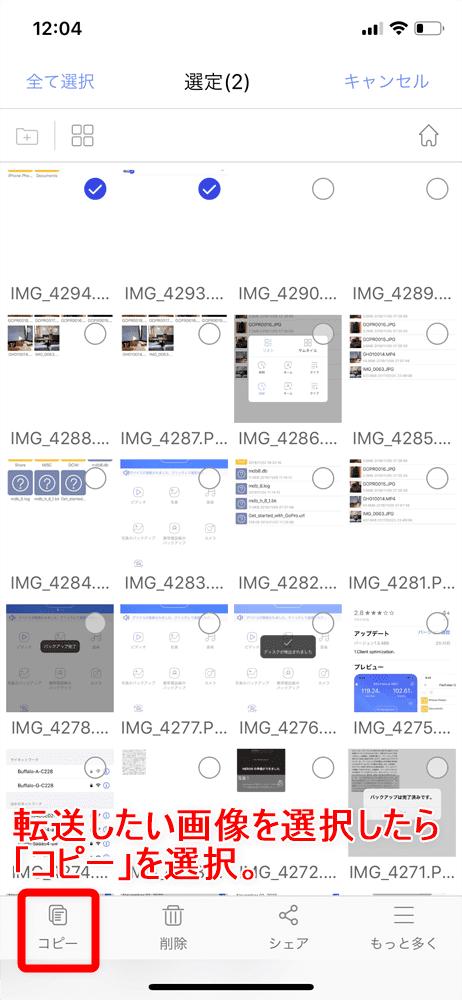 【RAVPower Filehub RP-WD009レビュー】スマホ写真&動画データを簡単バックアップ!無線でデータ共有もできるWi-Fi SDカードリーダー 旅行などに最適 機能解説:「Filehub」を中心にした無線通信データ共有の方法:あとは外部メディア内のデータをスマホに保存した場合と同様に、外部メディアに転送したいデータを選択して画面下の「コピー」をタップしましょう。