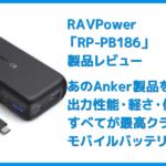 【RAVPower モバイルバッテリーRP-PB186レビュー】Anker競合製品を超える高出力・軽さ・価格!10000mAhクラス最強のモバイルバッテリー