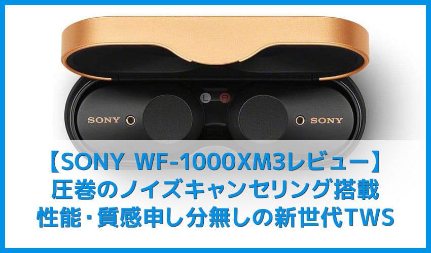 【ソニーWF-1000XM3レビュー】SONYの秀逸ノイズキャンセリング搭載!高性能と高級感を兼ね備えた新世代完全ワイヤレスイヤホン|音楽アプリで設定自在!
