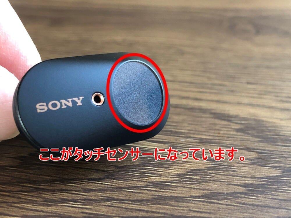 【ソニーWF-1000XM3レビュー】SONYの秀逸ノイズキャンセリング搭載!高性能と高級感を兼ね備えた新世代完全ワイヤレスイヤホン|音楽アプリで設定自在!|外観:ハウジング外側の円形に平べったい部分がタッチセンサー。 不思議と押しやすさを感じるディテール感は、さすがソニー。