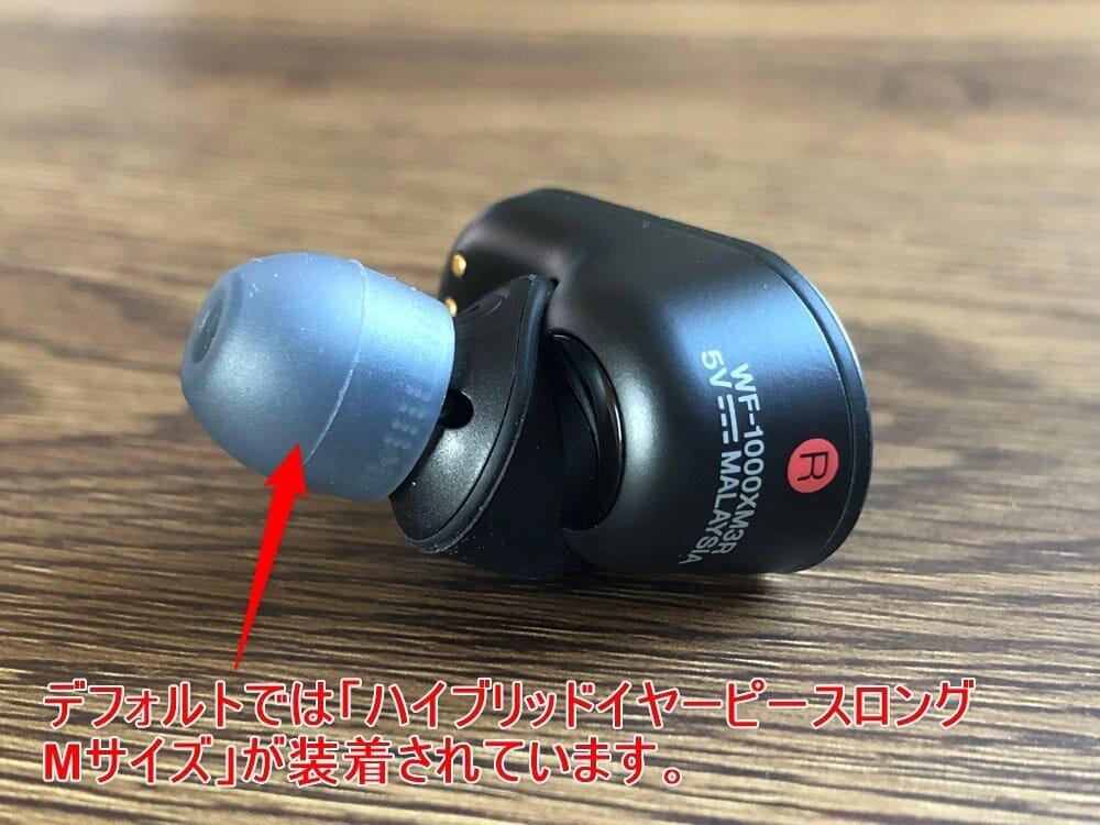 【ソニーWF-1000XM3レビュー】SONYの秀逸ノイズキャンセリング搭載!高性能と高級感を兼ね備えた新世代完全ワイヤレスイヤホン|音楽アプリで設定自在!|外観:2種類・計7サイズのイヤーピースを同梱する「WF-1000XM3」。 デフォルトではハイブリッドイヤーピースロングのMサイズが装着されています。