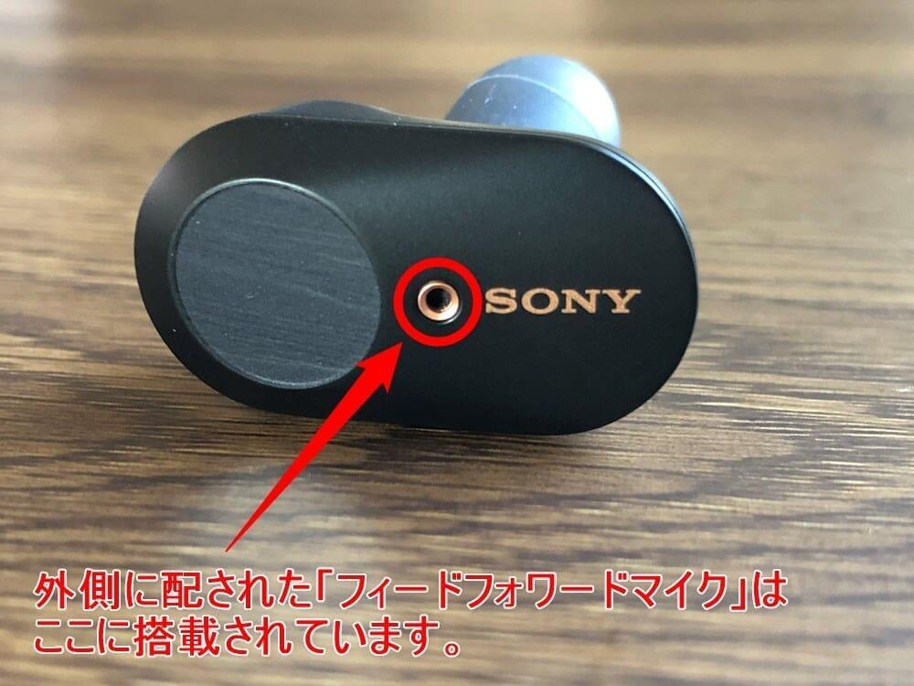 【ソニーWF-1000XM3レビュー】SONYの秀逸ノイズキャンセリング搭載!高性能と高級感を兼ね備えた新世代完全ワイヤレスイヤホン|音楽アプリで設定自在!|外観:2つ搭載されているノイズ集音マイクの外側に配された「フィードフォワードマイク」は、ここに搭載されています。