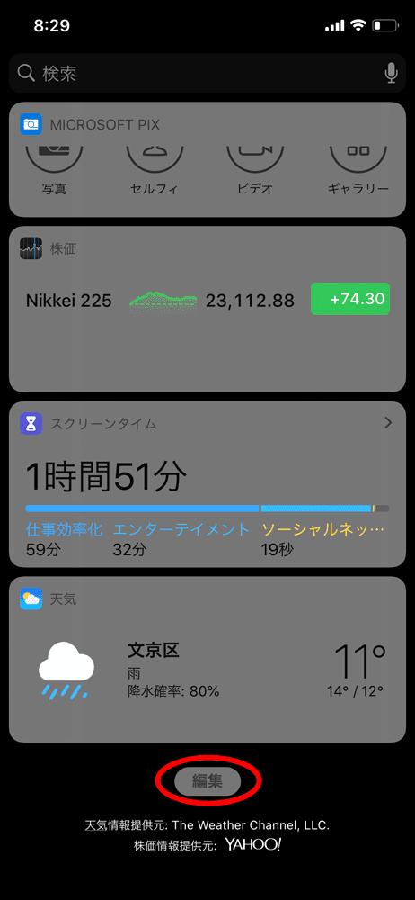【ソニーWF-1000XM3レビュー】SONYの秀逸ノイズキャンセリング搭載!高性能と高級感を兼ね備えた新世代完全ワイヤレスイヤホン|音楽アプリで設定自在!|使ってみて感じたこと:操作感:イヤホン本体のバッテリー残量の確認方法