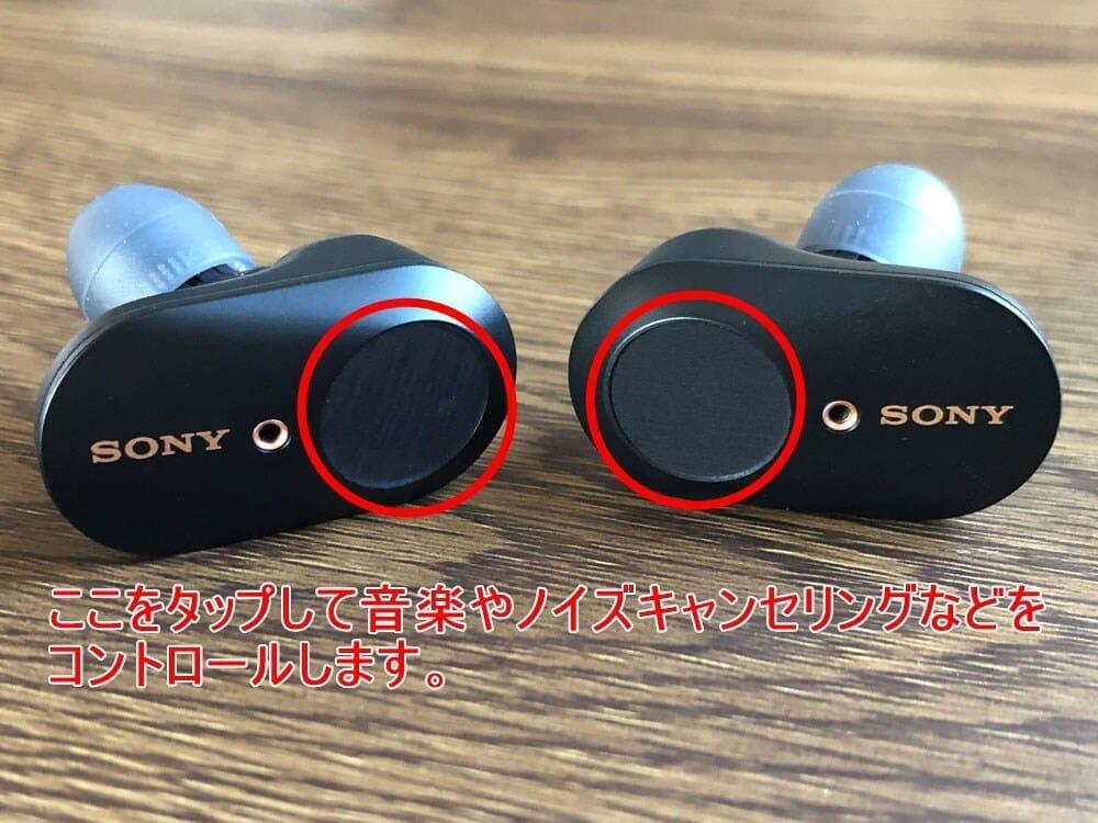【ソニーWF-1000XM3レビュー】SONYの秀逸ノイズキャンセリング搭載!高性能と高級感を兼ね備えた新世代完全ワイヤレスイヤホン|音楽アプリで設定自在!|使ってみて感じたこと:操作感