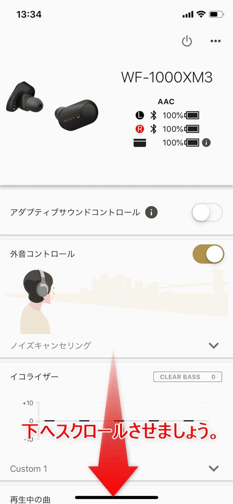 【ソニーWF-1000XM3レビュー】SONYの秀逸ノイズキャンセリング搭載!高性能と高級感を兼ね備えた新世代完全ワイヤレスイヤホン|音楽アプリで設定自在!|使ってみて感じたこと:操作感:センサー操作はカスタマイズ可能です。
