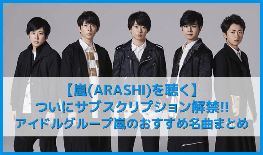 【嵐を聴く】ついにサブスク解禁!!日本が誇るアイドルグループ嵐のおすすめ名曲まとめ|人気シングル曲を音楽ストリーミングサービスで聴き放題