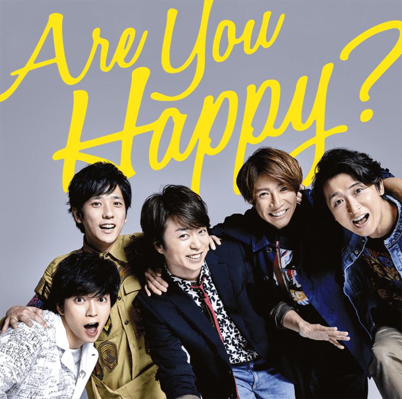 嵐おすすめの名曲|アルバム編:『Are You Happy ?』