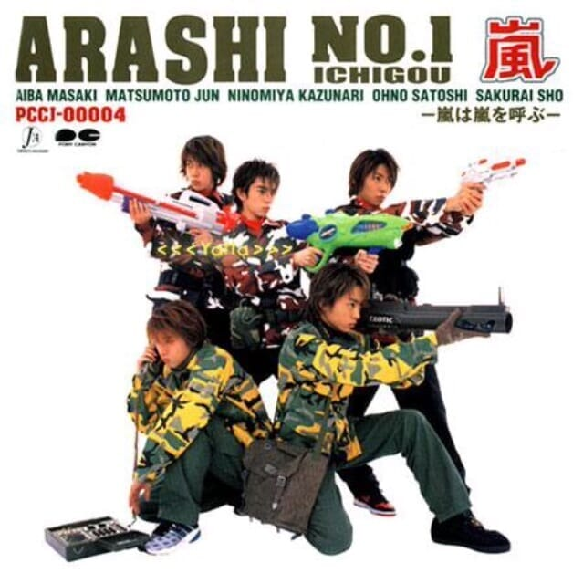 嵐おすすめの名曲|アルバム編:『ARASHI No.1~嵐は嵐を呼ぶ~』