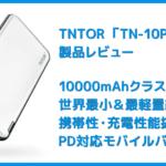 【TNTOR 超薄型モバイルバッテリーTN-10PDレビュー】10000mAhクラス最小最軽量で携帯性抜群!PD対応急速充電も可能なコスパ最強モバイルバッテリー