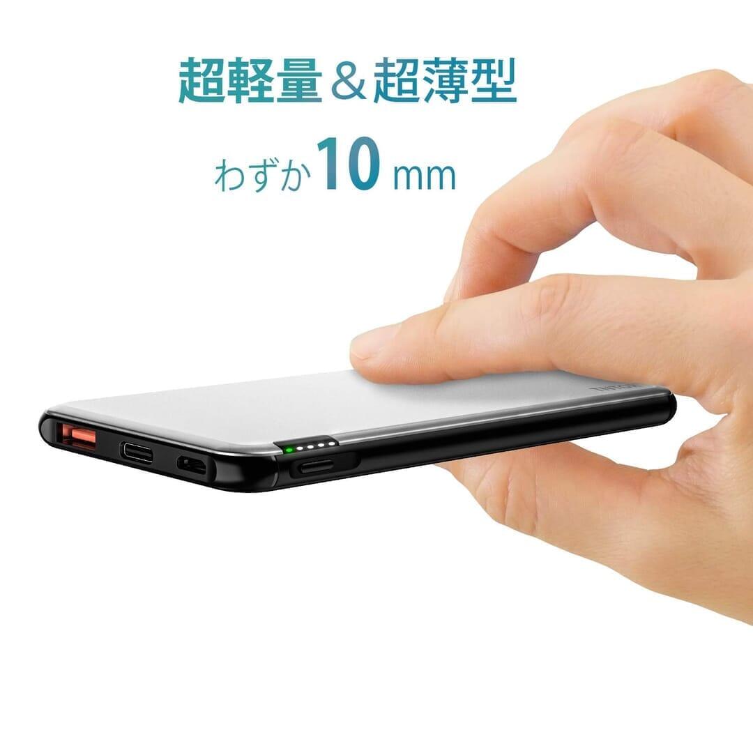 【TNTOR 超薄型モバイルバッテリーTN-10PDレビュー】10000mAhクラス最小最軽量で携帯性抜群!PD対応急速充電も可能なコスパ最強モバイルバッテリー 優れているポイント:10000mAhクラスで世界最小最軽量級