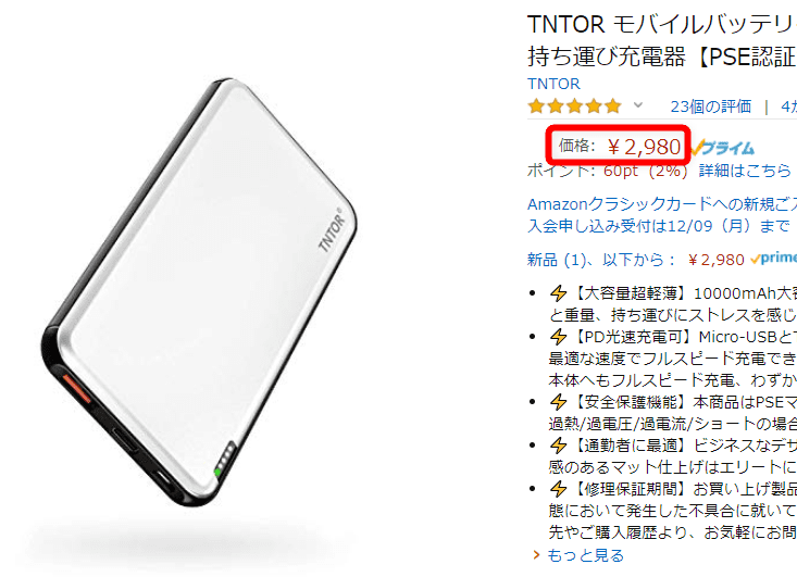 【TNTOR 超薄型モバイルバッテリーTN-10PDレビュー】10000mAhクラス最小最軽量で携帯性抜群!PD対応急速充電も可能なコスパ最強モバイルバッテリー 優れているポイント:リーズナブルな価格