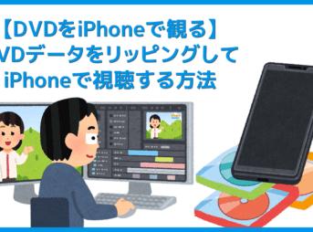 【DVDをiPhoneにコピーして観る】DVDリッピング~データ変換・スマホに取り込む方法|コピーガード解除、MP4・ISOのパソコン保存もVideoProcなら簡単!