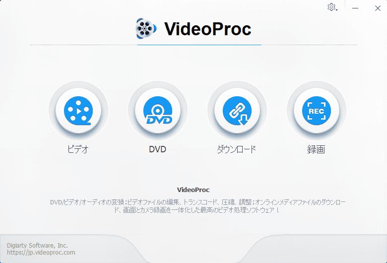 【💽DVDをiPhoneにコピーして観る】DVDリッピング~データ変換・スマホに取り込む方法|コピーガード解除、MP4・ISOのパソコン保存もVideoProcなら簡単!|「VideoProc」無料版をダウンロードする