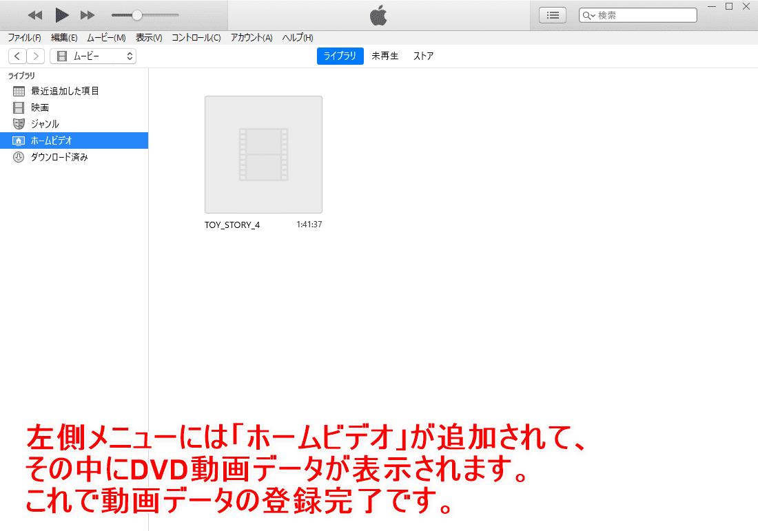 【DVDをiPhoneにコピーして観る】DVDリッピング~データ変換・スマホに取り込む方法|コピーガード解除、MP4・ISOのパソコン保存もVideoProcなら簡単!|変換したmp4データをiTunesに取り込む:「ホームビデオ」という項目が追加されて、ドロップした動画データが表示されます。 これでiTunesへの動画データの登録は完了です。