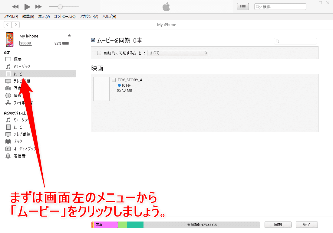 【DVDをiPhoneにコピーして観る】DVDリッピング~データ変換・スマホに取り込む方法|コピーガード解除、MP4・ISOのパソコン保存もVideoProcなら簡単!|iTunes経由でiPhoneにmp4データを同期する:画面左にある「ムービー」をクリックします。 すると先ほど登録したDVD動画データの名前が表示されます。