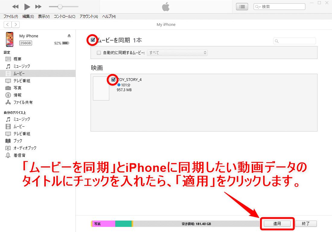 【DVDをiPhoneにコピーして観る】DVDリッピング~データ変換・スマホに取り込む方法|コピーガード解除、MP4・ISOのパソコン保存もVideoProcなら簡単!|iTunes経由でiPhoneにmp4データを同期する:「ムービーを同期」にチェックを入れた上で、先ほど登録したDVD動画データにチェックマークを入れて、画面右下「適用」をクリックしましょう。 あとは同期が完了するのを待つだけです。