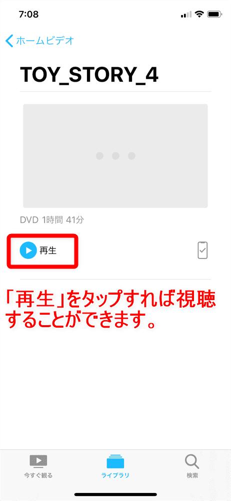 【DVDをiPhoneにコピーして観る】DVDリッピング~データ変換・スマホに取り込む方法|コピーガード解除、MP4・ISOのパソコン保存もVideoProcなら簡単!|アップル公式アプリ「TV」で動画を観る:動画個別のメニュー画面に移ったら、あとは「再生」と書かれた部分をタップすれば再生開始です。