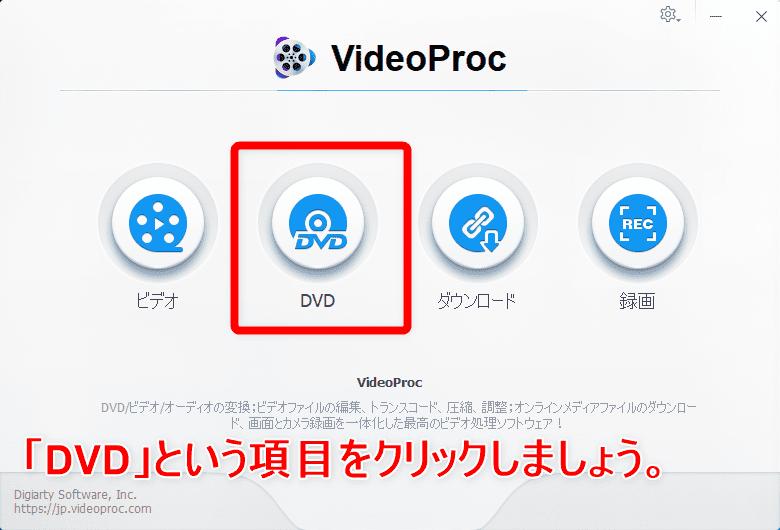 【DVDをiPhoneにコピーして観る】DVDリッピング~データ変換・スマホに取り込む方法|コピーガード解除、MP4・ISOのパソコン保存もVideoProcなら簡単!|DVDデータをmp4形式に変換する:DVDデータを分析する:立ち上がったらトップメニューの左から二番目「DVD」という項目をクリックします。