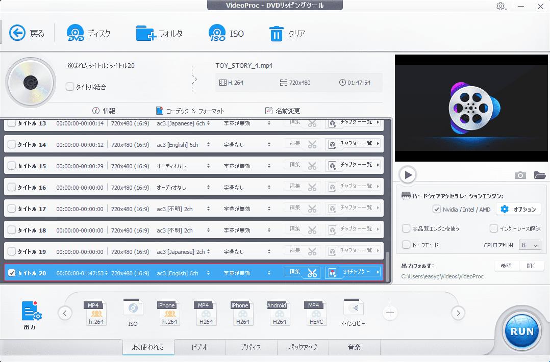 【DVDをiPhoneにコピーして観る】DVDリッピング~データ変換・スマホに取り込む方法|コピーガード解除、MP4・ISOのパソコン保存もVideoProcなら簡単!|DVDデータをmp4形式に変換する:DVDデータを分析する:分析が完了すると、DVDの中身が一覧表示されますよ。