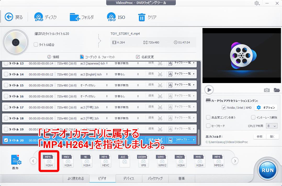 【DVDをiPhoneにコピーして観る】DVDリッピング~データ変換・スマホに取り込む方法|コピーガード解除、MP4・ISOのパソコン保存もVideoProcなら簡単!|DVDデータをmp4形式に変換する:処理したい動画データの設定をする:出力形式の一覧が「ビデオ」に属するものに変わりましたね。 この中から「MP4 H264」と書かれたものをチョイスします。