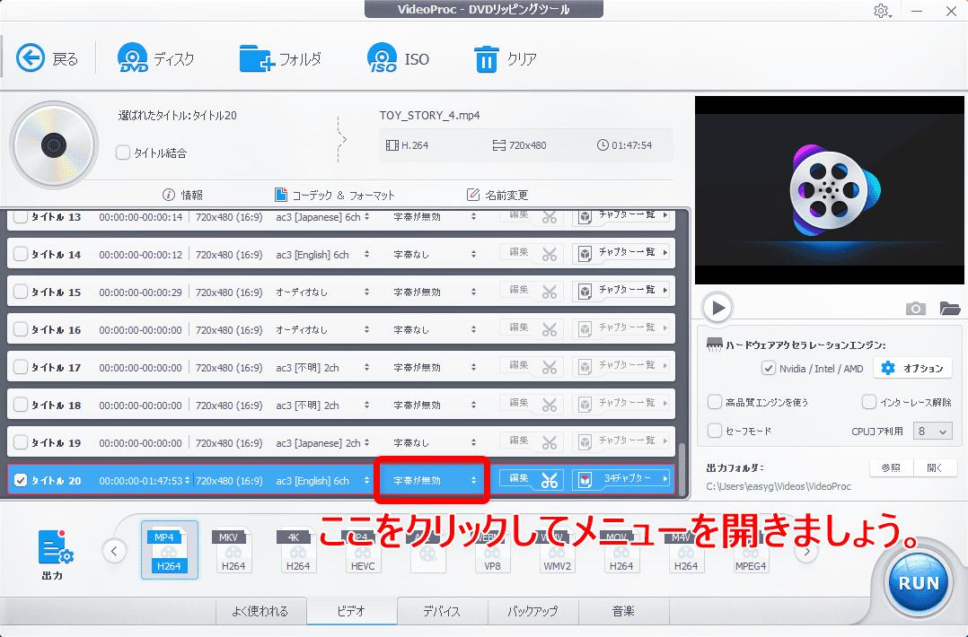【DVDをiPhoneにコピーして観る】DVDリッピング~データ変換・スマホに取り込む方法|コピーガード解除、MP4・ISOのパソコン保存もVideoProcなら簡単!|DVDデータをmp4形式に変換する:処理したい動画データの設定をする:音声を指定するメニューの隣にあるプルダウンメニューで字幕を指定します。