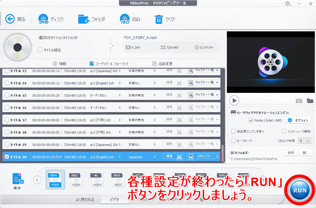 【DVDをiPhoneにコピーして観る】DVDリッピング~データ変換・スマホに取り込む方法|コピーガード解除、MP4・ISOのパソコン保存もVideoProcなら簡単!|DVDデータをmp4形式に変換する:動画データの処理を開始する:処理する動画データを選択して各種設定を終えたら、操作画面右下にある「RUN」ボタンをクリックしましょう。