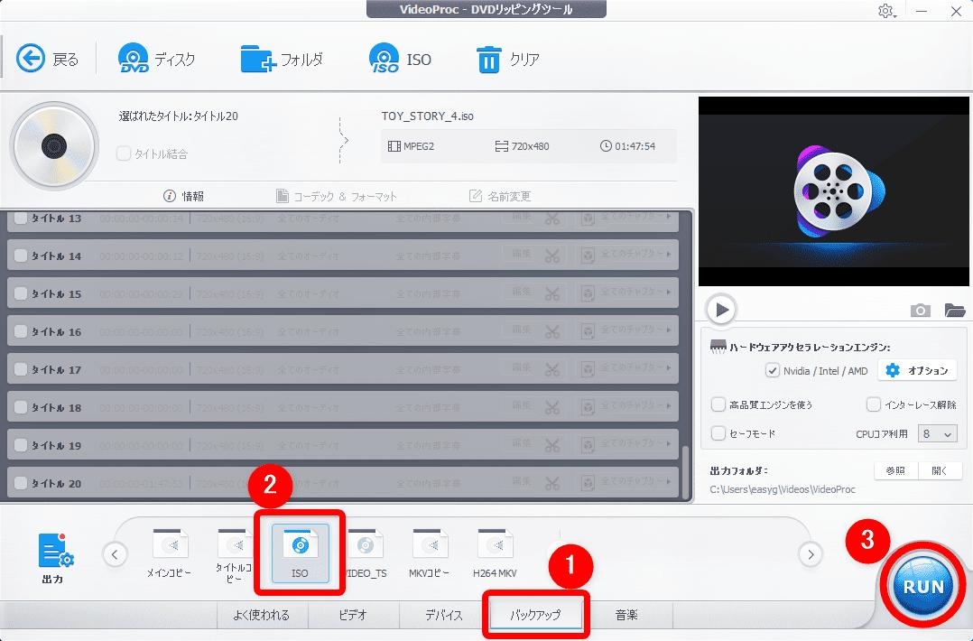 【DVDをiPhoneにコピーして観る】DVDリッピング~データ変換・スマホに取り込む方法|コピーガード解除、MP4・ISOのパソコン保存もVideoProcなら簡単!|DVDを丸ごとコピーする方法:DVDを分析したら、操作画面下の「バックアップ」タブをクリックして、その中にある「ISO」というデータ形式を選択するだけです。 あとは「RUN」を押すだけでOK。処理が終わるまで待ちましょう。