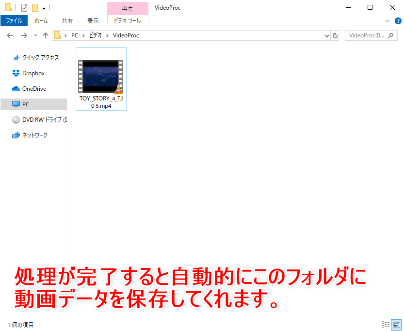 【DVDをiPhoneにコピーして観る】DVDリッピング~データ変換・スマホに取り込む方法|コピーガード解除、MP4・ISOのパソコン保存もVideoProcなら簡単!|DVDデータをmp4形式に変換する:動画データの処理を開始する:処理が終わると自動的にデータ保存先のフォルダが開かれて、その中にiPhone向けのデータ形式になったDVD動画データが入っています。