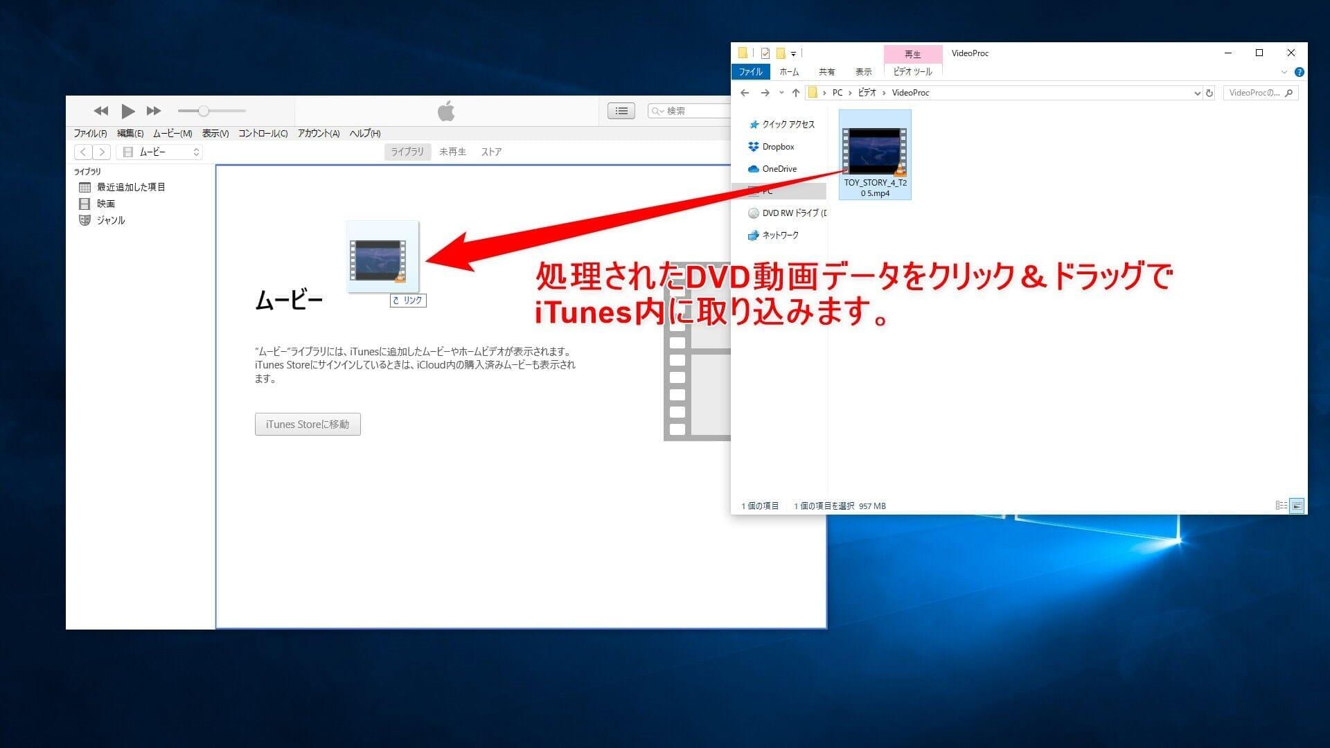【DVDをiPhoneにコピーして観る】DVDリッピング~データ変換・スマホに取り込む方法|コピーガード解除、MP4・ISOのパソコン保存もVideoProcなら簡単!|変換したmp4データをiTunesに取り込む:先ほどDVDデータ処理後に開かれたフォルダにあるDVD動画データをクリック&ドラッグでiTunes上に持っていきます。 「リンク」とマウスポインタ周辺に表示されたら、動画データをドロップしましょう。