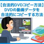 【DVDの合法的コピー方法】リッピング・データ変換は不要!コピーガード解除しない完全合法でDVD動画データをPC・iPhoneに保存する方法|VideoProcで簡単