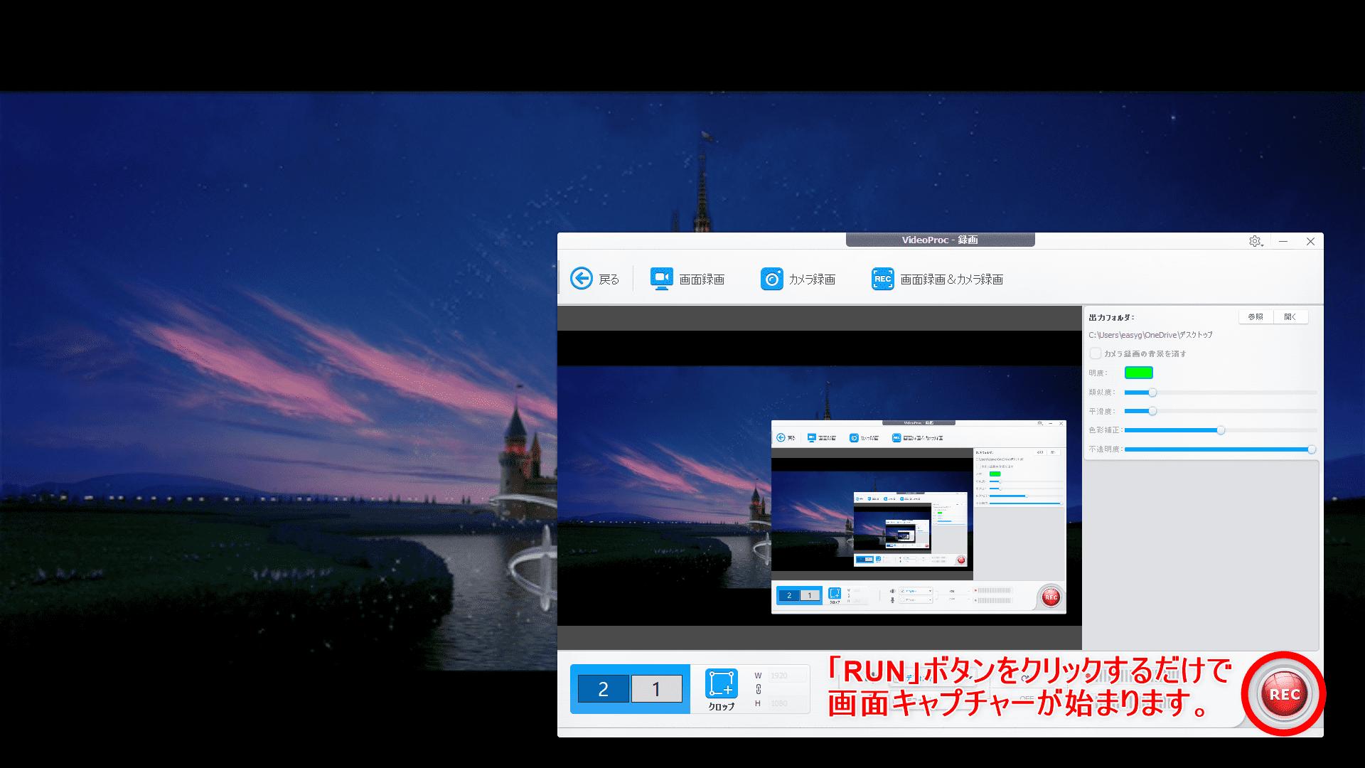 【DVDの合法的コピー方法】リッピング・データ変換の必要なし!コピーガード解除しない完全合法でDVD動画データをPC保存する方法|VideoProcで簡単保存|DVDコンテンツを画面キャプチャーする方法:DVDの動画を画面録画する:操作画面の右下にある「RUN」ボタンをクリックするだけです。 すると撮影のカウントダウンが始まるので、カウントに合わせてメディアプレイヤー側の再生ボタンを押しましょう。