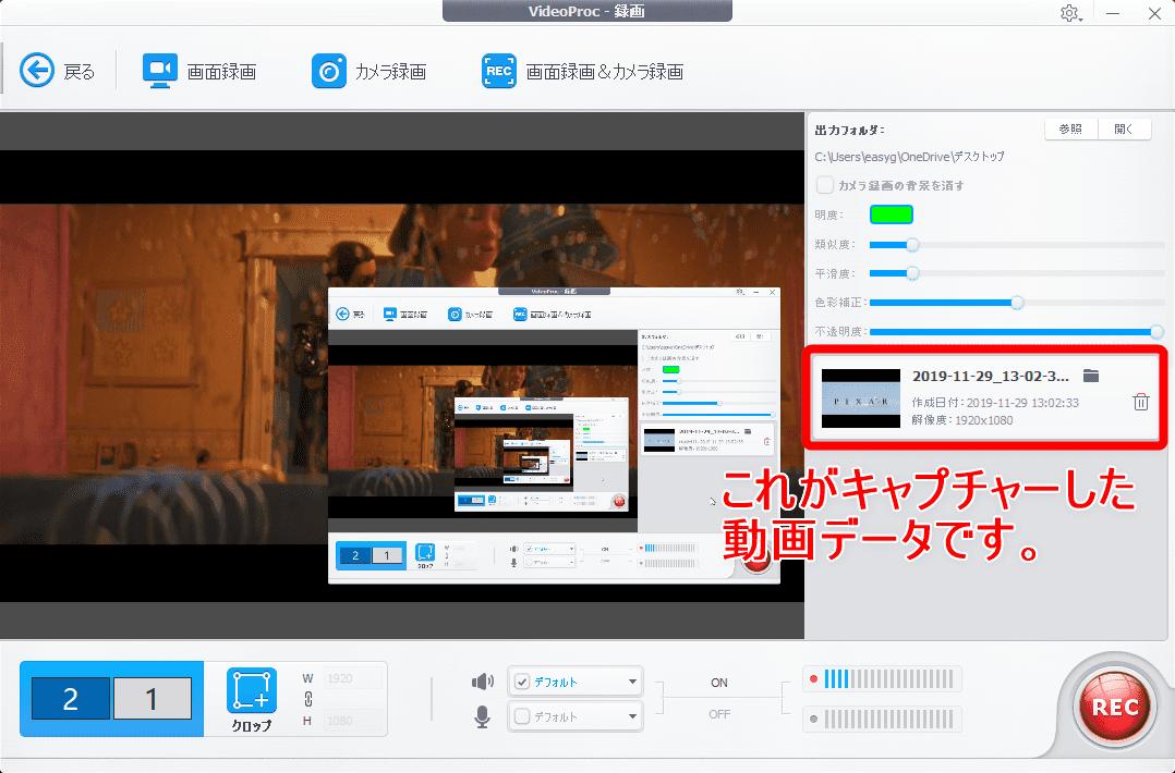 【DVDの合法的コピー方法】リッピング・データ変換の必要なし!コピーガード解除しない完全合法でDVD動画データをPC保存する方法|VideoProcで簡単保存|DVDコンテンツを画面キャプチャーする方法:DVDの動画を画面録画する:「VideoProc」の操作画面に目をやると、画面右側に処理当日の日付が入ったデータが現れているはずです。 これがたった今録画した画面キャプチャー動画ファイルになります。