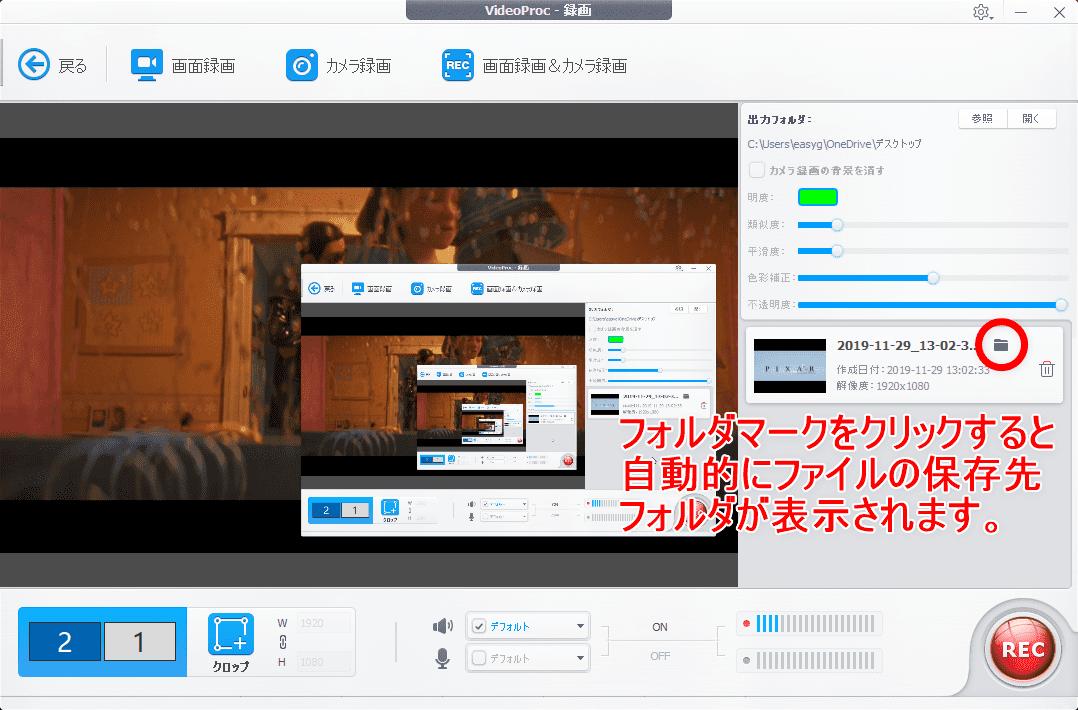 【DVDの合法的コピー方法】リッピング・データ変換の必要なし!コピーガード解除しない完全合法でDVD動画データをPC保存する方法|VideoProcで簡単保存|DVDコンテンツを画面キャプチャーする方法:DVDの動画を画面録画する:なお動画ファイルはファイル名の真横にあるフォルダマークをクリックすることでアクセス可能ですよ。