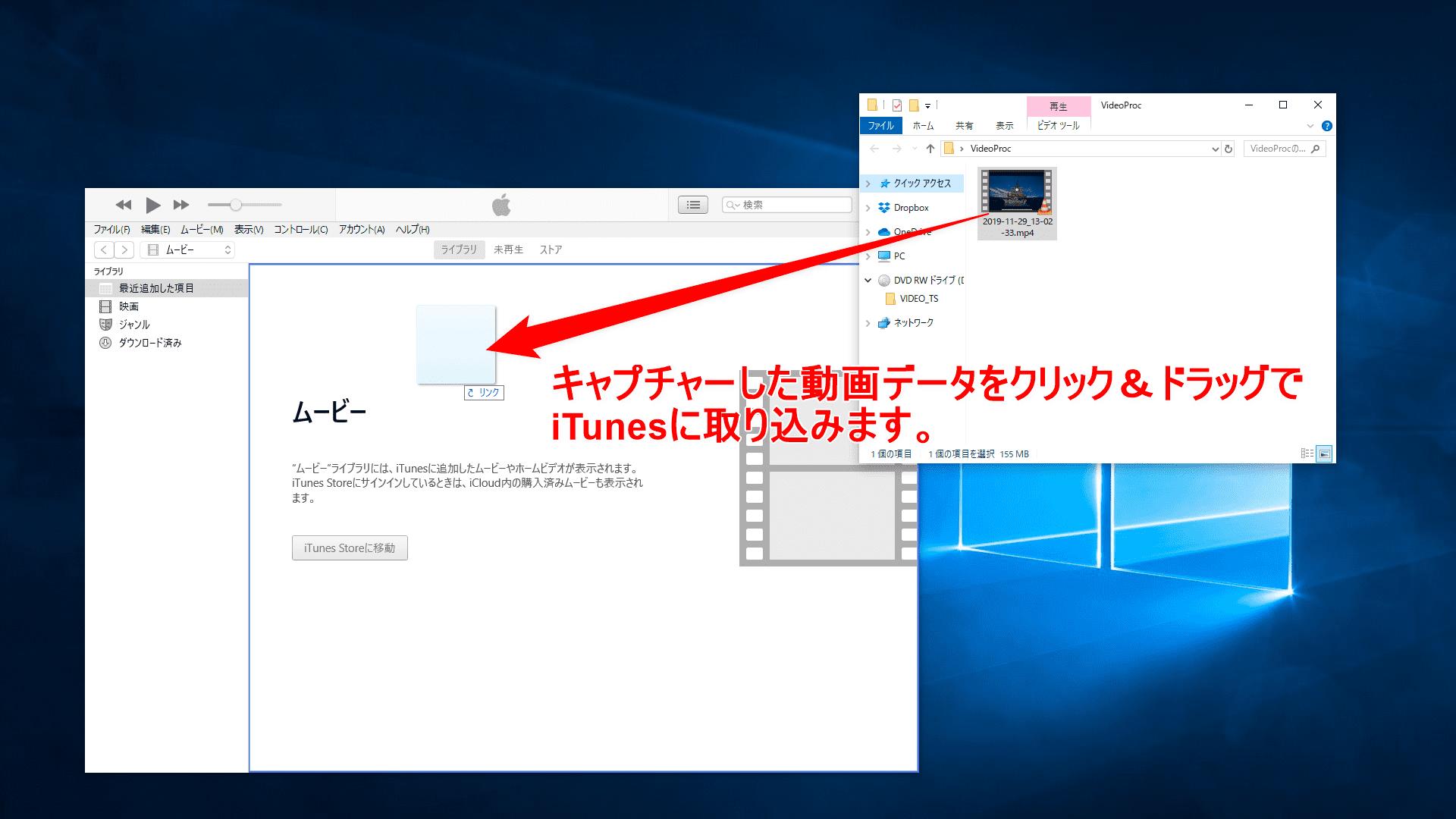 【DVDの合法的コピー方法】リッピング・データ変換の必要なし!コピーガード解除しない完全合法でDVD動画データをPC保存する方法|VideoProcで簡単保存|画面キャプチャーした動画データをiPhoneで観る方法:動画データをiTunesに取り込む:先ほど画面キャプチャーした動画データをクリック&ドラッグして、iTunes上のムービーに持っていきます。 「リンク」とマウスポインタ周辺に表示されたら、動画データをドロップしましょう。