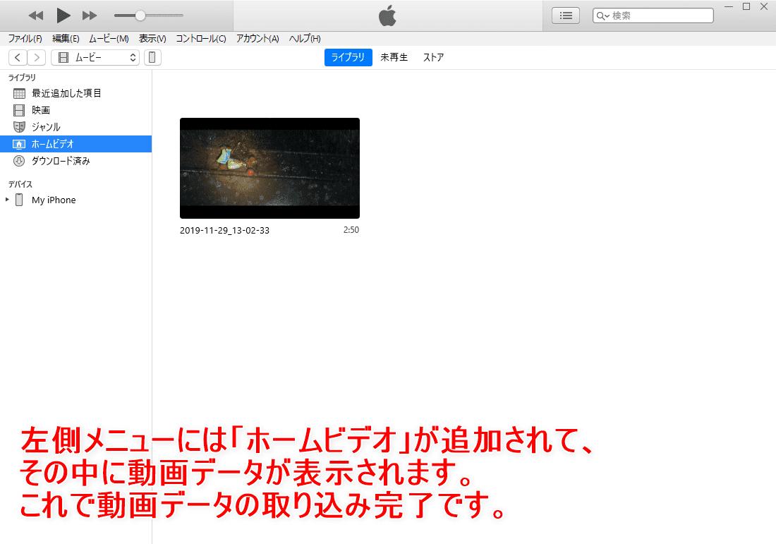 【DVDの合法的コピー方法】リッピング・データ変換の必要なし!コピーガード解除しない完全合法でDVD動画データをPC保存する方法|VideoProcで簡単保存|画面キャプチャーした動画データをiPhoneで観る方法:動画データをiTunesに取り込む:すると「ホームビデオ」という項目にドロップした動画データが表示されます。 これでiTunesへの動画データの取り込みは完了です。