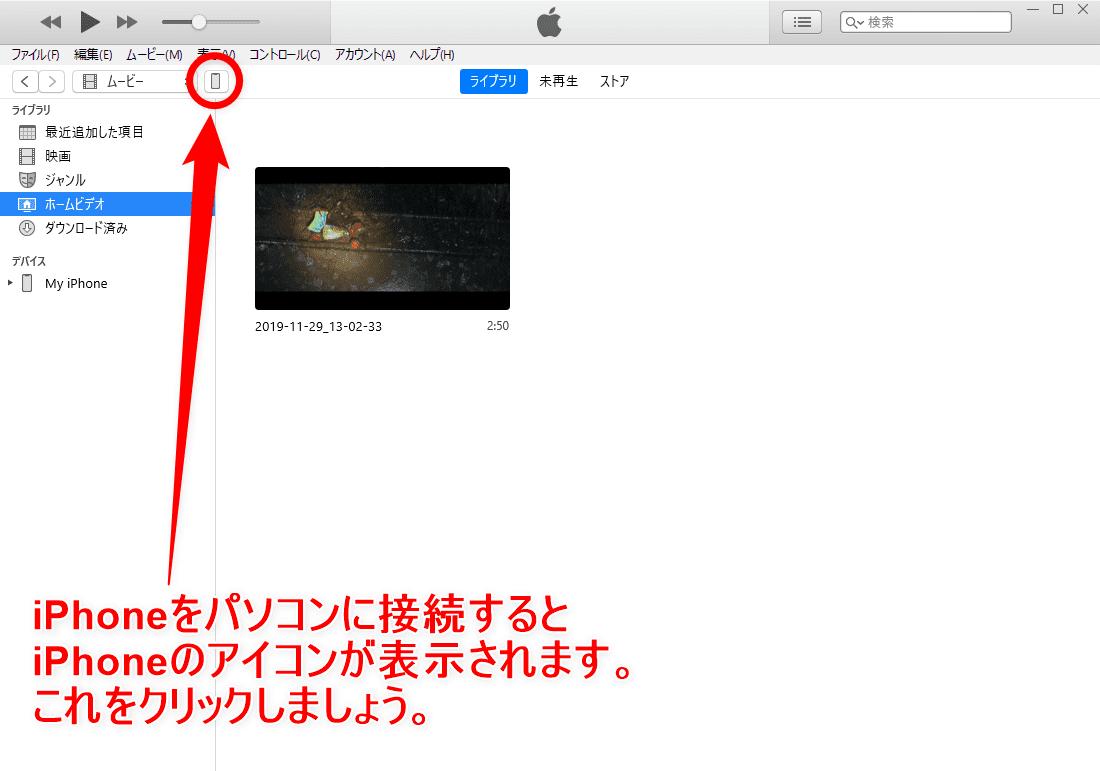 【DVDの合法的コピー方法】リッピング・データ変換の必要なし!コピーガード解除しない完全合法でDVD動画データをPC保存する方法|VideoProcで簡単保存|画面キャプチャーした動画データをiPhoneで観る方法:iTunes経由でiPhoneに動画データを同期する:iPhoneをパソコンに接続してiTunesと同期させます。 iTunes上にiPhoneマークが表示されたら、これをクリックしてiPhoneの設定画面を開きましょう。