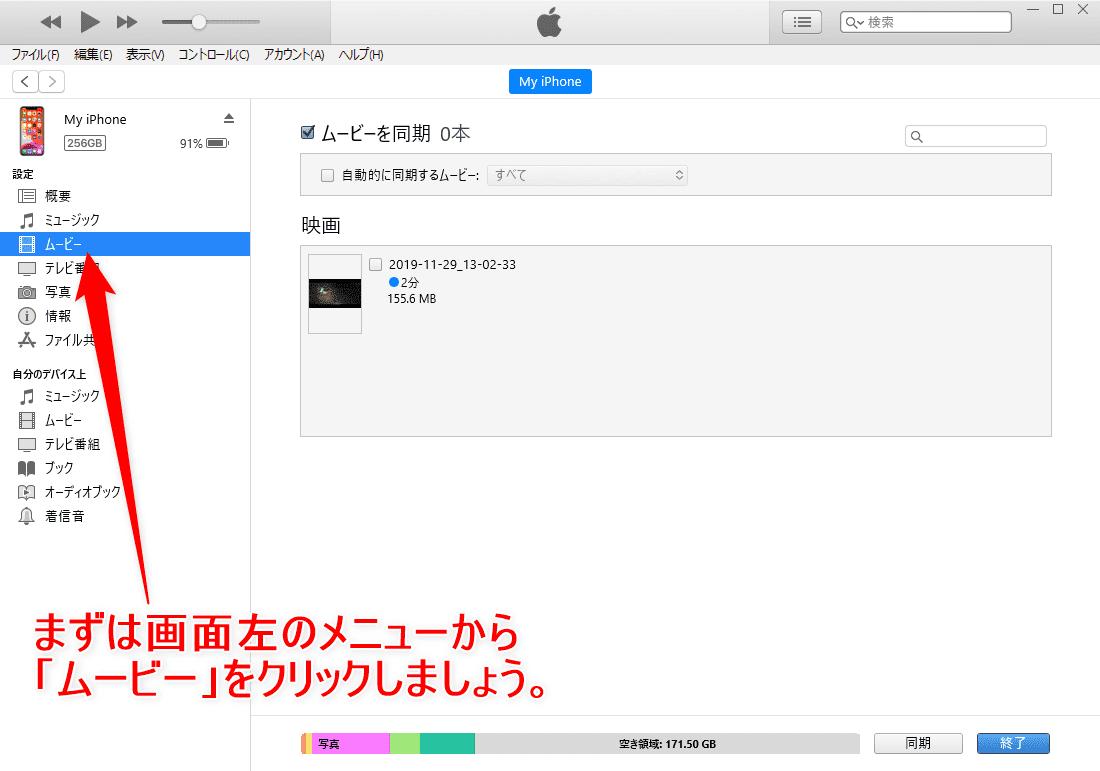 【DVDの合法的コピー方法】リッピング・データ変換の必要なし!コピーガード解除しない完全合法でDVD動画データをPC保存する方法|VideoProcで簡単保存|画面キャプチャーした動画データをiPhoneで観る方法:iTunes経由でiPhoneに動画データを同期する:画面左にある「ムービー」をクリックします。 すると先ほど登録した動画データの名前が表示されます。