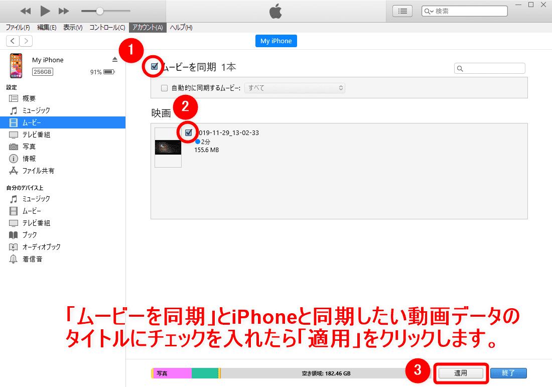 【DVDの合法的コピー方法】リッピング・データ変換の必要なし!コピーガード解除しない完全合法でDVD動画データをPC保存する方法|VideoProcで簡単保存|画面キャプチャーした動画データをiPhoneで観る方法:iTunes経由でiPhoneに動画データを同期する:「ムービーを同期」にチェックを入れた上で、先ほど登録した動画データにチェックマークを入れて、画面右下「適用」をクリックしましょう。