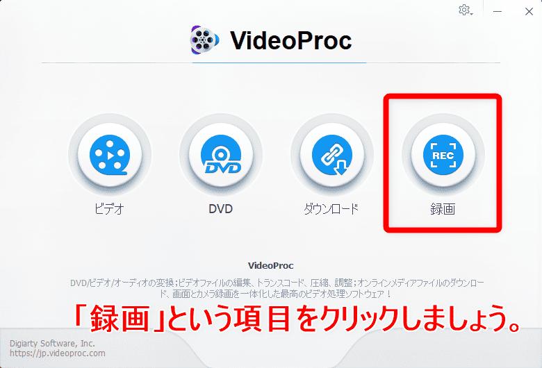 【DVDの合法的コピー方法】リッピング・データ変換の必要なし!コピーガード解除しない完全合法でDVD動画データをPC保存する方法|VideoProcで簡単保存|DVDコンテンツを画面キャプチャーする方法:DVDの動画を画面録画する:まずは「VideoProc」を起動させましょう。 立ち上がったら一番右にある「録画」という項目をクリックしましょう。