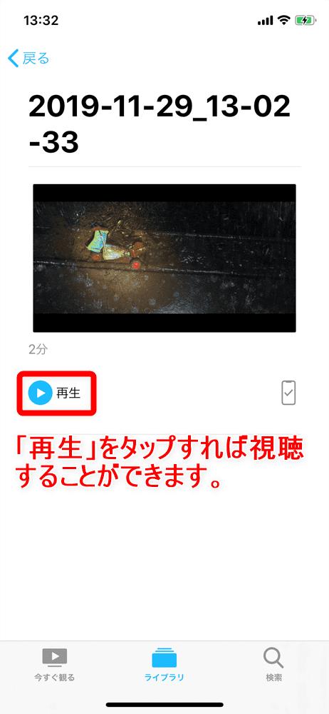 【DVDの合法的コピー方法】リッピング・データ変換の必要なし!コピーガード解除しない完全合法でDVD動画データをPC保存する方法|VideoProcで簡単保存|画面キャプチャーした動画データをiPhoneで観る方法:アップル公式アプリ「TV」で動画を観る:動画個別のメニュー画面に移ったら、あとは「再生」と書かれた部分をタップすれば再生開始です。