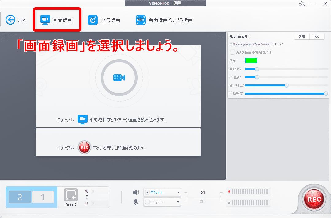 【DVDの合法的コピー方法】リッピング・データ変換の必要なし!コピーガード解除しない完全合法でDVD動画データをPC保存する方法|VideoProcで簡単保存|DVDコンテンツを画面キャプチャーする方法:DVDの動画を画面録画する:続いて操作画面上部にある「画面録画」を選択します。