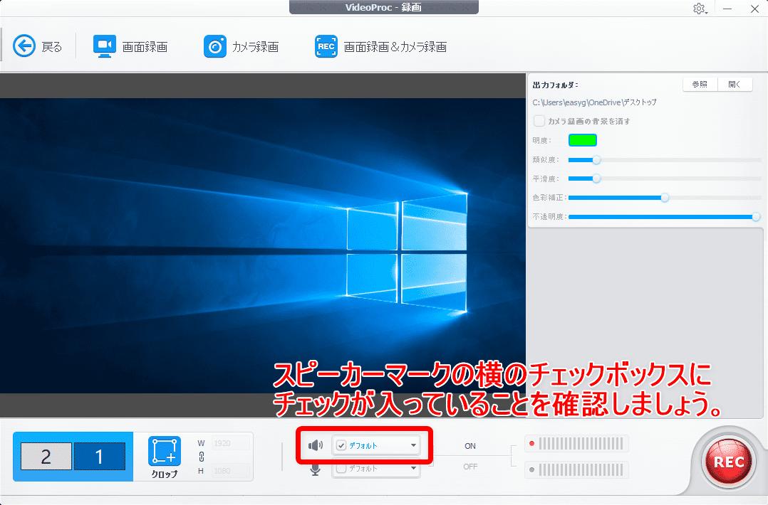 【DVDの合法的コピー方法】リッピング・データ変換の必要なし!コピーガード解除しない完全合法でDVD動画データをPC保存する方法|VideoProcで簡単保存|DVDコンテンツを画面キャプチャーする方法:DVDの動画を画面録画する:操作画面下にあるスピーカーマークの横にあるチェックボックスにチェックが入っていることを確認しましょう。 これでキャプチャーする動画に音声が入るようになります。