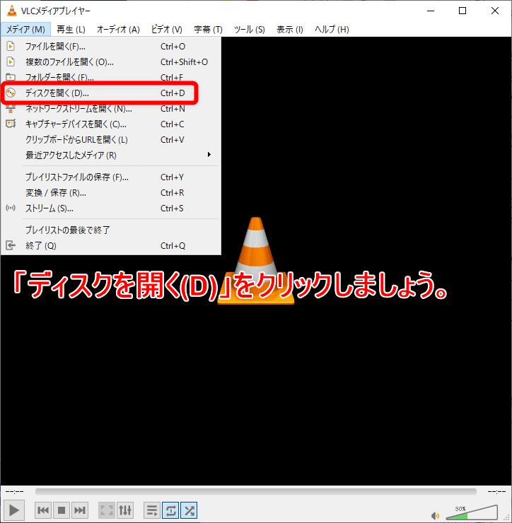 【DVDの合法的コピー方法】リッピング・データ変換の必要なし!コピーガード解除しない完全合法でDVD動画データをPC保存する方法|VideoProcで簡単保存|DVDコンテンツを画面キャプチャーする方法:DVDの動画を画面録画する:表示されたメニューの中から「ディスクを開く(D)」をクリックしましょう。 (ショートカットキー「Ctrl+D」を押してもOKです)