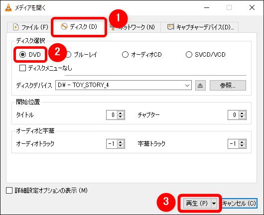 【DVDの合法的コピー方法】リッピング・データ変換の必要なし!コピーガード解除しない完全合法でDVD動画データをPC保存する方法|VideoProcで簡単保存|DVDコンテンツを画面キャプチャーする方法:DVDの動画を画面録画する:表示されたメニューの中で「ディスク」タブを選択して、「ディスク選択」項目ではDVDを選択します。 選択し終えたら操作画面右下にある「再生(P)」をクリックしてDVDを再生させましょう。