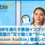 """【耳で聴く本Amazon Audibleレビュー】『サピエンス全史』『嫌われる勇気』『多動力』など本一冊が無料!""""ながら聴き""""OKのボイスブックは最強インプット術"""