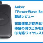 【Anker ワイヤレス充電器PowerWave Base Padレビュー】Qi対応で置くだけ充電!従来の約10%充電速度が高速化した滑り止め加工が嬉しいワイヤレス充電器