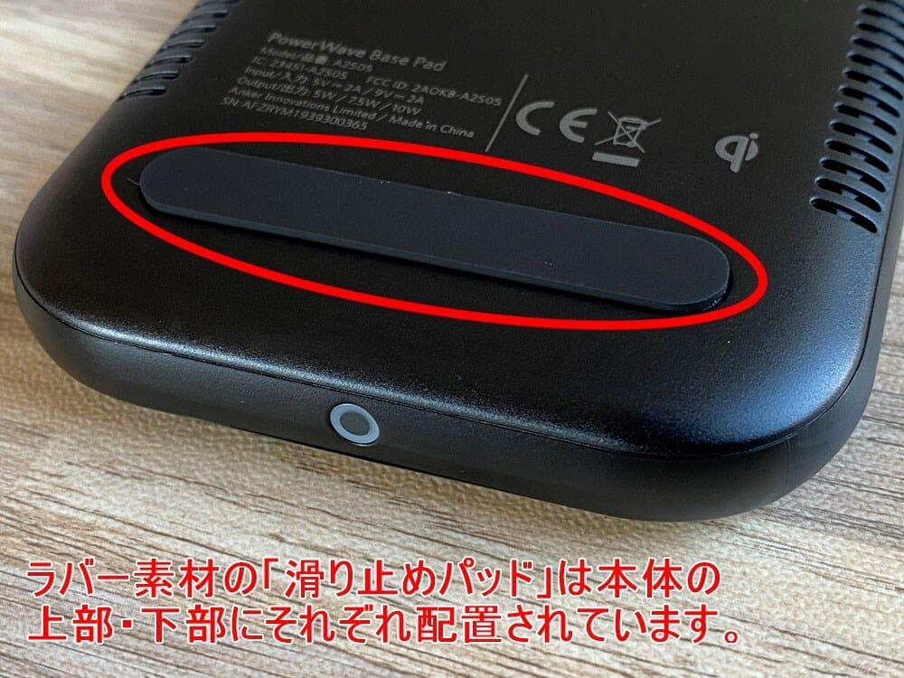 【Anker ワイヤレス充電器PowerWave Base Padレビュー】Qi対応で置くだけ充電!従来の約10%充電速度が高速化した滑り止め加工が嬉しいワイヤレス充電器|外観:さらに本体背面には、充電器そのものを安定させるための「滑り止めパッド」も装備。